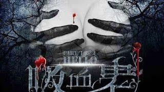 你好,吸血鬼先生 Hello Mr. Vampire -- 吸血鬼爱上清朝公主 |中英字幕【乐视视频官方HD】 | Letv Official