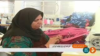 Iran made Dress manufacturer, Zahedan city توليدكننده پوشاك شهر زاهدان ايران