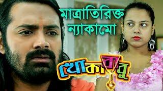 Bitorkito Khokababu! | Khokababu | Star Jalsha | Chirkut Infinity