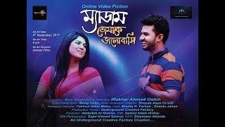 Madam You Are Mine   Eid Short Film 2018 By Oshin   Musfiq R. Farhan   Shanta Jahan   HD