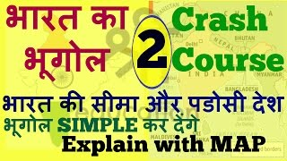 भारत का भूगोल || Indian geography || Indian boundaries for ssc || crash course part-2