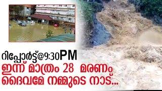 13 ജില്ലകളിലും മഹാ പ്രളയം തുടരുന്നു.. rain in rain