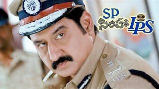 SP Simha IPS | Hot Telugu Movies | Romantic Scenes | Suman, Ravali, Surya, Radhika