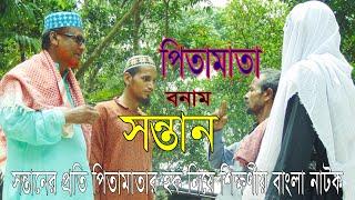 New Bangla Islamic Natok-2017| Pitamata Bonam Sontan| সন্তানের প্রতি পিতামাতার হক।