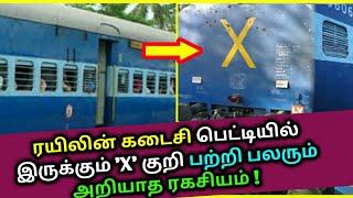 ரயிலின் கடைசி பெட்டியில் இருக்கும் 'X' குறி எதற்கு ? X symbol in Train | Tamil news Live news