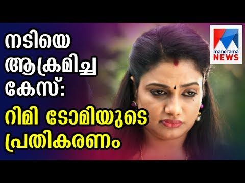 Xxx Mp4 Actress Attack Case Rimi Tomy S Reaction Manorama News 3gp Sex
