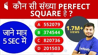 12:30 PM - RRB JE 2019 | Maths By Sahil Sir | Perfect Square Trick