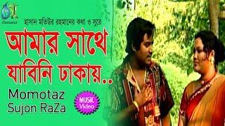 Amar Sathe Jabini । Momtaz | Sujon Raza । Bangla New Folk Song