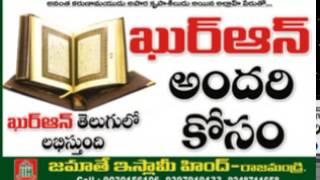 Telugu Quran sandesam by himayath rjy 22 4 15 345