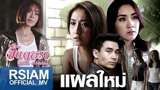 แผลใหม่ : จินตหรา พูนลาภ อาร์ สยาม [Official MV]
