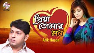 Atik Hasan - Priya Tomar Mon | প্রিয়া তোমার মন | Bangla Music Video | Soundtek