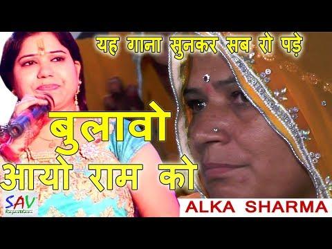 Xxx Mp4 बुलावो आयो राम को Alka Sharma Songs यह भजन सुनकर सभी रो पड़े 3gp Sex