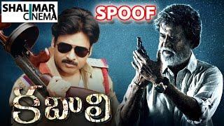Kabali Telugu Movie Teaser Spoof    Rajinikanth as Pawan Kalyan Version    Shalimarcinema