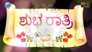 Good Night Wishes, Good Night Message for her, Kannada Whatsapp Status Video