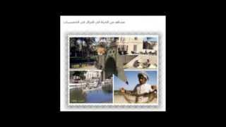 صفحة ذكريــــات عراقية - الموجز الشهري لشهر نيسان 2014