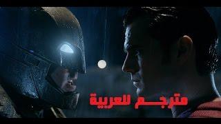 Batman v Superman  Dawn of Justice trailer#2   مترجم للعربية