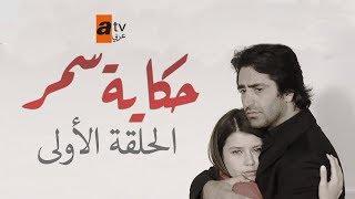 مسلسل حكاية سمر  الحلقة الأولى  atv عربي  Aşka Sürgün