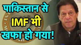 IMF से 6 अरब अमेरिकी डॉलर मांग रहा पाक !    Duniya Tak