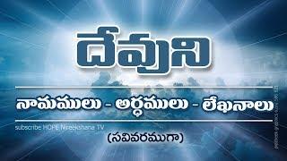 Names of God | Detailed Meaning | Scriptures | Telugu | HOPE Nireekshana TV