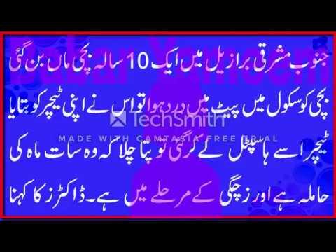 Xxx Mp4 10 Saal Ki Bachi Maa Ban Gyi Short Story In Urdu Hindi Best Top H 3gp Sex
