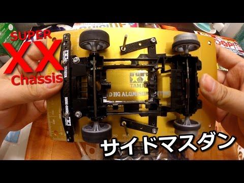 Xxx Mp4 【ミニ四駆】SXXサイドマスダン・ピンは2mm中空が無いのでペラシャBセット 「はじめてのSUPER XXシャーシ」 3gp Sex