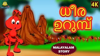 Malayalam Story for Children - ധീര ഉറുമ്പ്   The Brave Ant   Moral Stories   Malayalam Fairy Tales