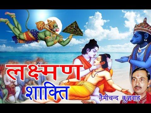 Xxx Mp4 लक्ष्मन शक्ति किस्सा रामायण Laxman Shakti Nemi Chand Kushwah Trimurti Cassette 3gp Sex