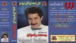 Mosaad Radwan -  Ahe Ayam / مسعد رضوان - اهي ايام