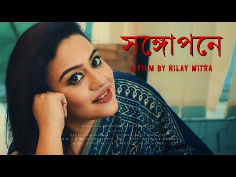 SONGOPONE|| KAMALIKA BANERJEE ||Best Short Film|| A NILAY MITRA Film