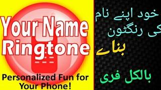 My name ringtone free download