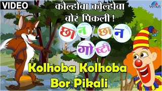 Kolhoba Kolhoba Bor Pikali : Chhan Chhan Goshti ~ Marathi Animated  Children's Story