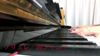 *ブリュレ/関ジャニ∞ ピアノver.