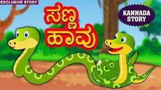 Kannada Moral Stories for Kids - ಸಣ್ಣ ಹಾವು | Sanna Havu | Kannada Stories | Fairy Tales | Koo Koo TV