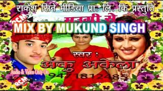 HD # छरकी टपि आईं # Chharki Tapi Aai # Anku Akela # bhojpuri Audeo Video Song 2017