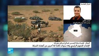 الجزائر: حكم بالإعدام للمتهم الرئيسي في شبكة تجسس لمصلحة إسرائيل