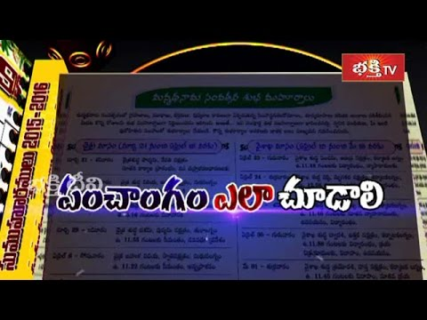 Xxx Mp4 How To Read Panchangam And Basics Of Hindu Panchanga Special Program Part 01 3gp Sex