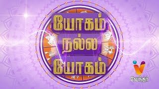 Putham Puthu Kaalai   Yogam Nalla Yogam   (22/01/2016)   [Epi-875]