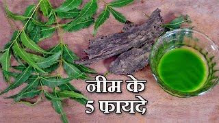 5 Neem Benefits in Hindi - नीम के लाभ by Sonia Goyal Health Video 47