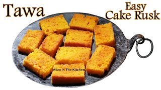 Cake Rusk Recipe - Cake Rusk Without Oven - Cake Rusk - Aliza In The Kitchen