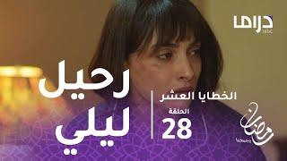 الخطايا العشر - الحلقة 28 - سلمان ينهار من البكاء بعد رحيل ليلي
