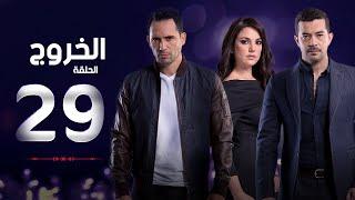 مسلسل الخروج HD - الحلقة ( 29 ) التاسعة والعشرون - رمضان 2016 - The Exit Series Episode 29