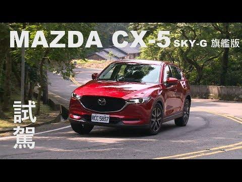 Xxx Mp4 MAZDA CX 5 2019年式試駕 3gp Sex