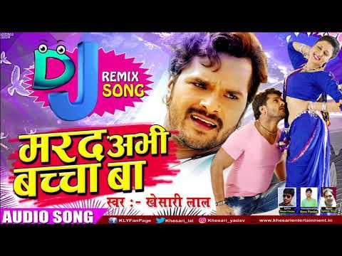 Xxx Mp4 DJ REMIX Khesari Lal Yadav का सुपरहिट गाना मरद अभी बच्चा बा New Bhojpuri Super Hit Song 2017 3gp Sex