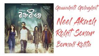Guwahati Golaghat | Raktabeez | Neel Akash, Rohit Sonar, Bornali Kolita | Latest Assamese Song 2018