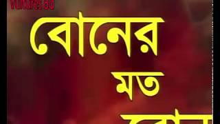 bangla movie boner moto bon( বোনের মত বোন) ilias kanchan,sunetra,misti
