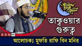 Sompurno Notun Bangla  Waz Mufti Rafi Bin Monir 2017