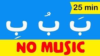 Arabic alphabet songs for children (No music) -    اغنية الحروف العربية للاطفال بدون موسيقى