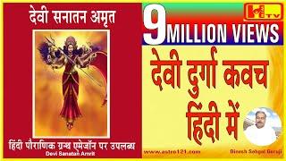 भगवती दुर्गा कवच हिंदी में पहली बार, Durga Kavacham-1st Time in Hindi, Best Prayer for Protection