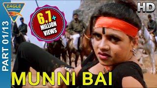 Munni Bai Movie Part 01/13    Dharmendra, Sapna    Eagle Hindi Movie