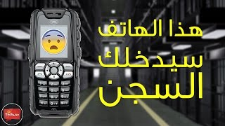 احذر - قرار جديد من الدولة اذا كنت تمتلك هاتف land rover  فقد تدخل السجن هاتف يستعمله الارهاب